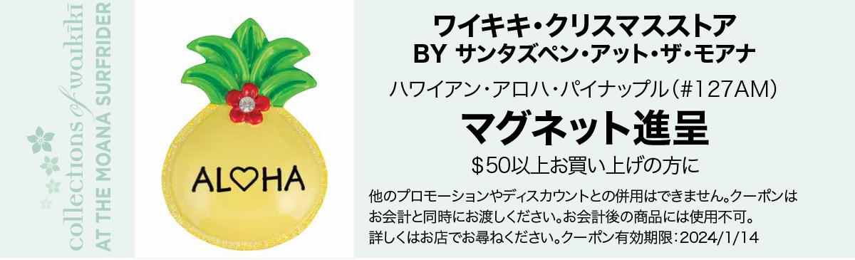 coupon ワイキキ・クリスマスストア、モアナサーフライダー