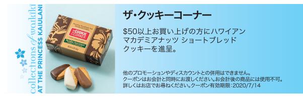 coupon ザ・クッキー・コーナー、プリンセス・カイウラニ