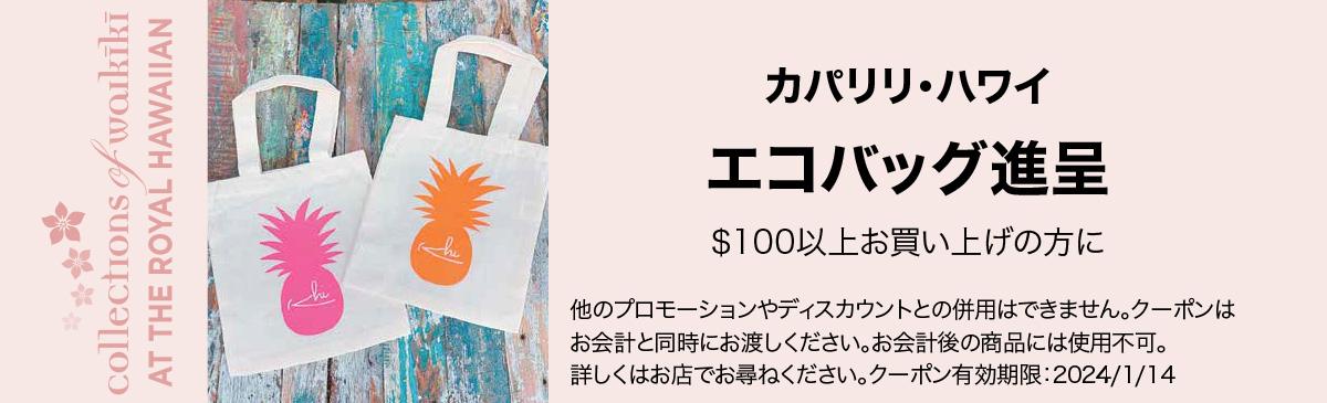 coupon カパリリ・ハワイ