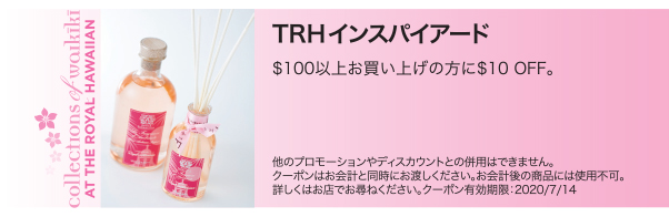 TRH Inspired coupon