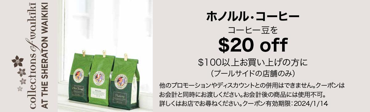coupon ホノルル・コーヒー、シェラトン・ワイキキ (プールサイド)