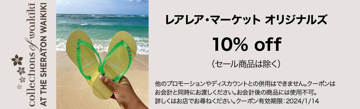 coupon レアレア・マーケット オリジナルズ