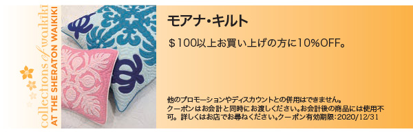 coupon モアナ・キルト